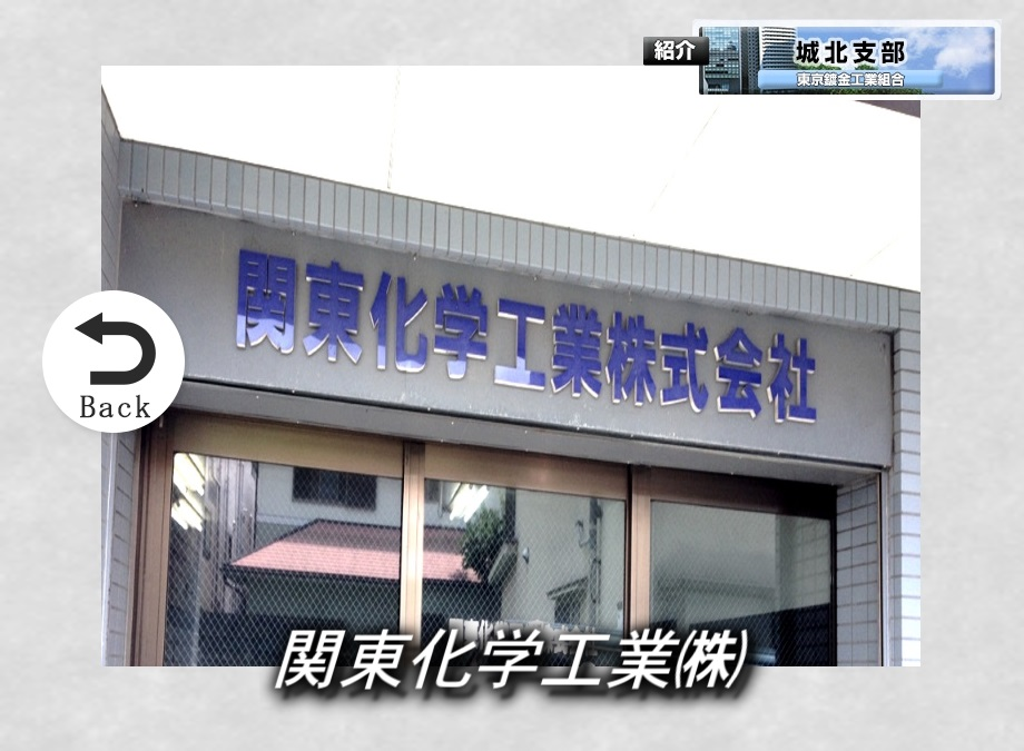 関東化学工業(株)|硬質クロー...